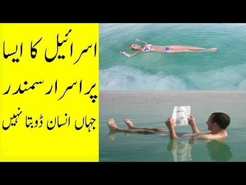 Mysterious Dead sea: Interesting Facts and Information in Urdu