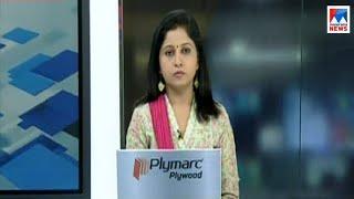 ഒരു മണി വാർത്ത | 1 P M News | News Anchor - Veena Prasad | January 24, 2018