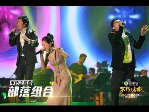 部落组合女神央吉玛唱《信天游》高清《不朽之名曲》Immortal Songs中国民歌专场