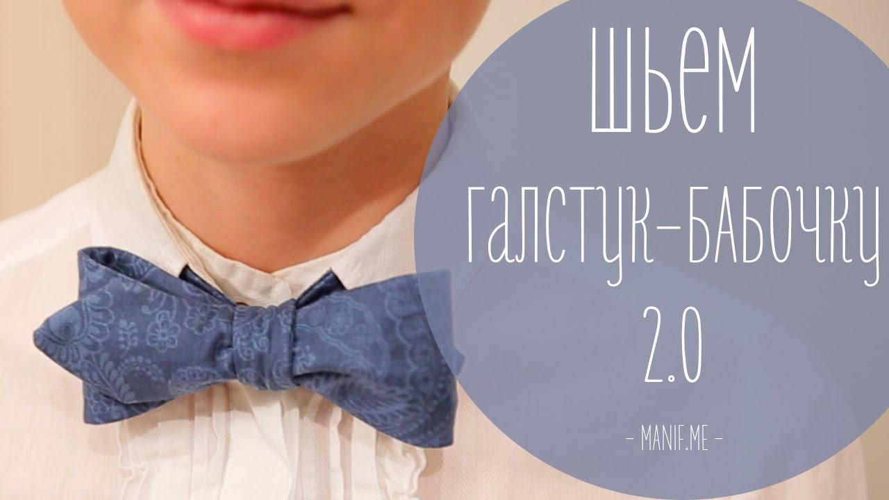 Классическая галстук бабочка своими руками