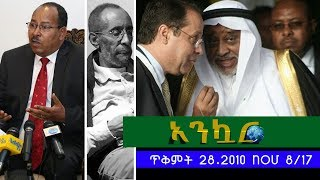 EthioTube Ankuar : አንኳር - Ethiopian Daily News Digest | November 8, 2017