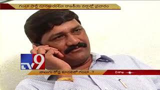 Ganta cheered up by AP Home minister Chinarajappa