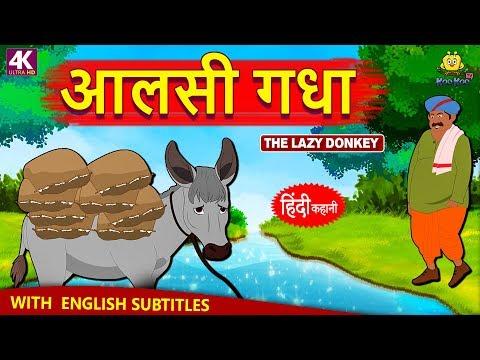 आलसी गधा - Hindi Kahaniya for Kids | Stories for Kids | Moral Stories | Koo Koo TV Hindi thumbnail