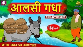 आलसी गधा - Hindi Kahaniya for Kids | Stories for Kids | Moral Stories | Koo Koo TV Hindi