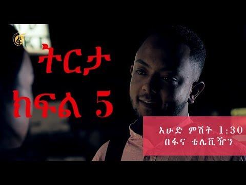 Fana TV Tereta Ethiopia Amharic Version Drama - Part 5