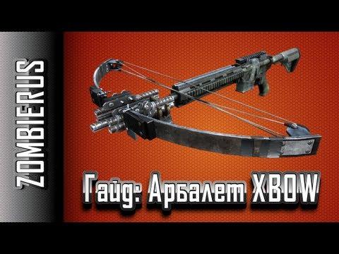 Battlefield 3 Гайд: Арбалет XBOW