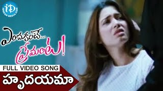 Hrudayama Vadalake Song - Endukante Premanta Movie Songs - Ram - Tamanna - A Karunakaran