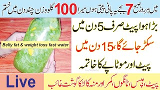 DETOX WATER FOR QUICK WEIGHT LOSS !!!! NO EXERCISE, NO DIET!। Belly Fat, Weight Lose | Wazan kam