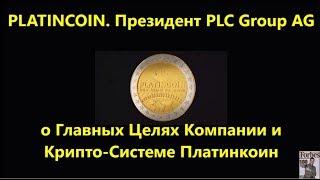 PLATINCOIN. Президент PLC Group AG о Главных Целях Компании и Крипто-Системе Платинкоин.