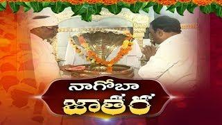 నేటి నుంచి నాగోబా మహాజాతర..! - netivaarthalu.com