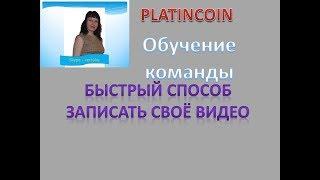 Platincoin.Быстрый способ записать свое видео.Обучение команды Платинкоин