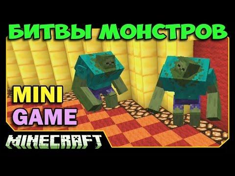 ч.01 Битвы Монстров Minecraft - Гнилые гиганты (Mutant Creatures)