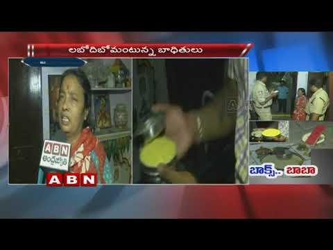 Indra Movie Style Robbery In Real Life | బాక్స్ పెట్టి పూజలు చేసి బంగారం తో ఉడాయించిన బాబా
