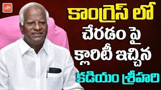 Kadiyam Srihari Gives Clarity Over Joining Congress | TRS | CM KCR | Congress
