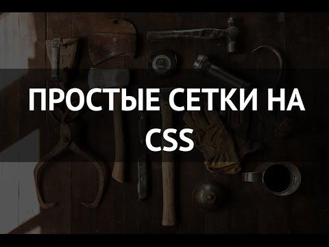 Сетки HTML