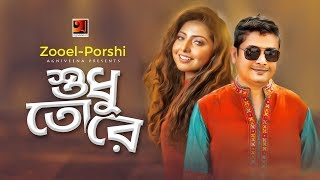 Shudhu Tore | by Zooel & Porshi  | Album Porshi II | Official Music Video