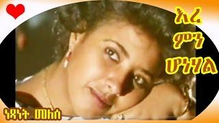 ነጻነት መለሰ - እረ ምን ሆነሃል - Netsanet Melese - Ere Min Hunehal - Ethiopian Music