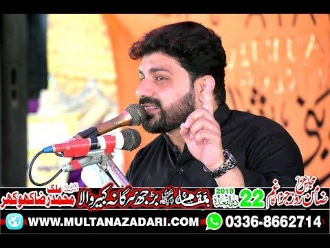 Allama Asif Raza Alvi I 22 Ziqad 2019 I YadGar Majlis I Topic IMAM RAZA A.S