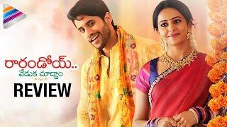 Rarandoi Veduka Chuddam Review | #RarandoiVedukaChuddam Ratings | Naga Chaitanya | Rakul | Nagarjuna