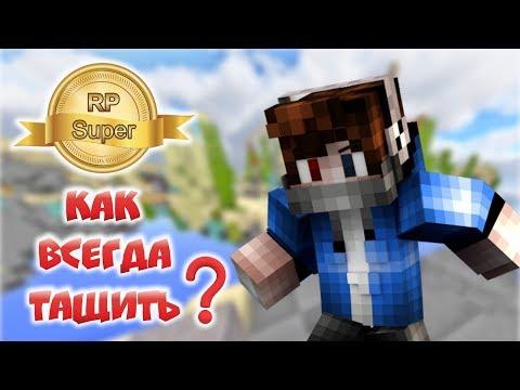 КАК ВСЕГДА ТАЩИТЬ НА СКАЙ ВАРСЕ! КРУТОЙ РП! [Hypixel Sky Wars Minecraft Mini-Game]