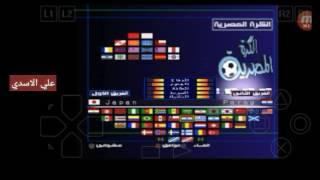 لعبة كرة قدم للاندرويد بالتعليق العربي 😍😍 جيل الطيبين ( بلي 1 ) 😁✌ اقرا الوصف مهم 👇