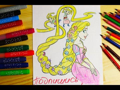 Раскраски Для Детей Принцесса Рапунцель - Princess Rapunzel Coloring For Kids.Видео для Малышей