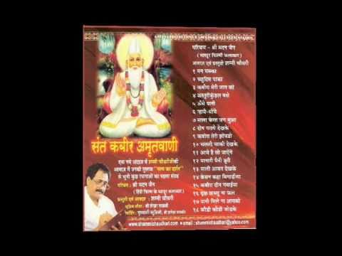 Sant Kabir Amritvaani - Translated & Explained In Simple Hindi...