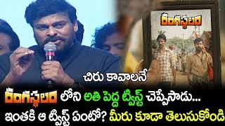 Chiranjeevi Reveals  Main Twist In Rangasthalam  Movie | Rangasthalam | Chiranjeevi | Ramcharan |TTM