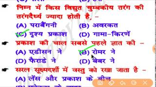 Railway Group D | ALP | RPF | Science GK Practice Set-6 Paper in Hindi Rg Study Corner