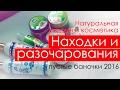 Уходовые косметические разочарования и фавориты 2016 Пустые баночки Декабрь 2016 mp3