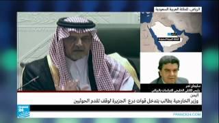 اليمن ـ وزير الخارجية يطالب بتدخل قوات درع الجزيرة لوقف تقدم الحوثيين