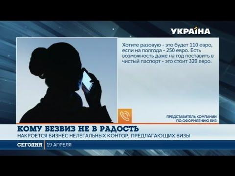 Кто потеряет от безвизового режима Украины с ЕС?