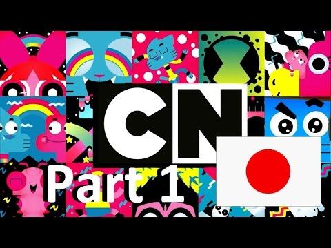 Cartoons in Japanese dub - Cartoon Network ( re uploaded ) part 1