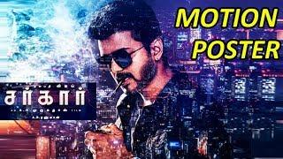 விஜயின் சர்கார்! | Tamil Cinema | Kollywood News | Cinema Seithigal