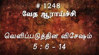 வெளிப்படுத்தின விசேஷம் 5:6-14 (#1248) Revelation Tamil Bible Study