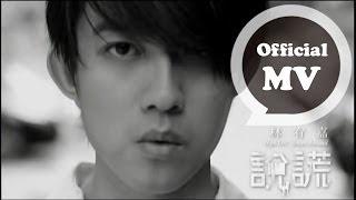 林宥嘉 Yoga Lin [說謊 Fairy Tale] Official MV