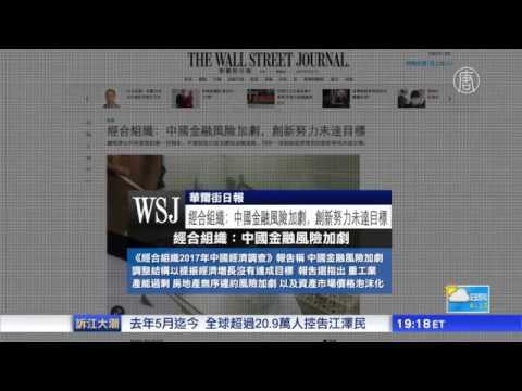 中国5大銀行がロシアのマネーロンダリングに関与【世界が見た中国】