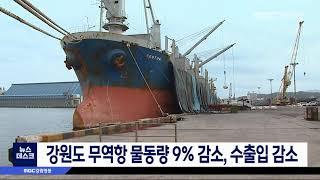 투/강원도 무역항 물동량 9% 감소, 수출입 감소