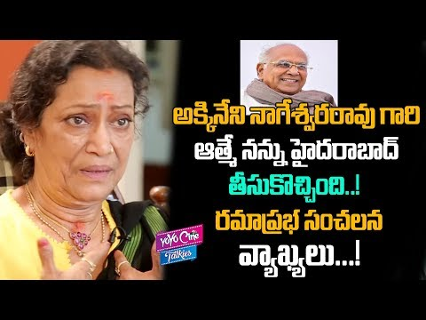 Rama Prabha Shocking Comments On Nageswara Rao | Tollywood | Movie Updates | YOYO Cine Talkies