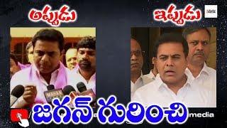 అప్పుడు ఇప్పుడు | కేటీఆర్ జగన్ గురించి అప్పుడెలా ఇప్పుడెలా మాట్లాడాడో చూడండి | Top Telugu Media