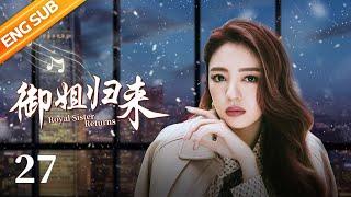 《御姐归来》 第27集 王特被抓艾米获救 开心失忆忘记爱人(主演:安以轩、朱一龙)  CCTV电视剧