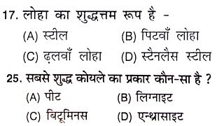 Top 37 science questions part-25 for railway group d, loco pilot, technician//rpf, ssc, vdo & all