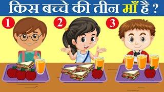 5 Majedar aur Jasoosi Paheliyan | Kis Bache ki Teen Maa hai | Queddle