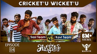 Ammuchi | Season 01 - EP 04 - Cricket'U Wicket'U | Tamil Web Series #Nakkalites