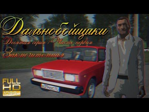 Сериал Дальнобойщики - 10 серия / 1 часть - Заключительная