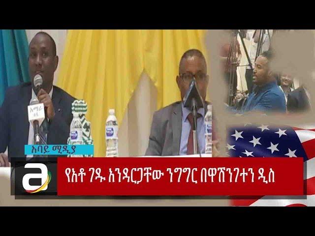 Ethiopia - Gedu Andergachew's Speech In Washington