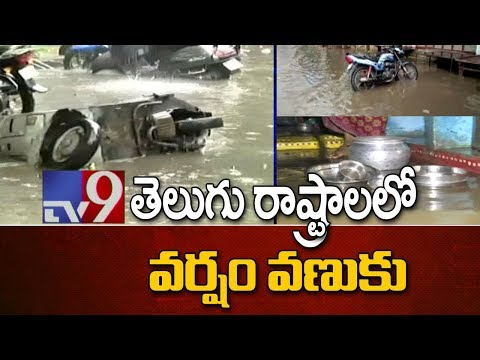 Heavy Rain In Telugu States, Low Lying Areas Flooded - TV9