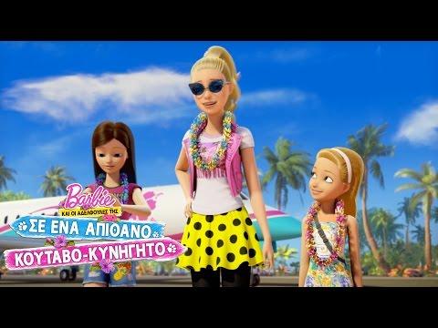 Καλώς Ήρθατε στο Νησί! | Barbie Και Οι Αδελφουλες Της Σε Ενα Απιθανο Κουταβο-Κυνηγητο | Barbie