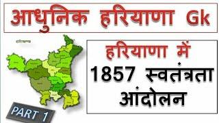 download lagu Modern History Of Haryana In Hindi gratis
