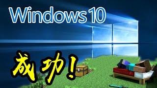 成功升級! Windows 10 的六個好用功能